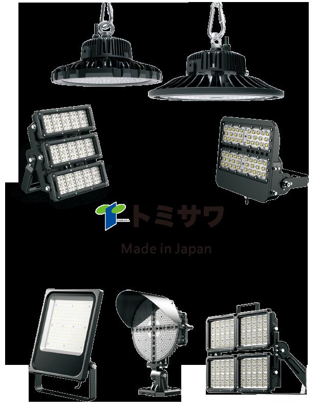 高天井灯・スポーツ照明・投光器