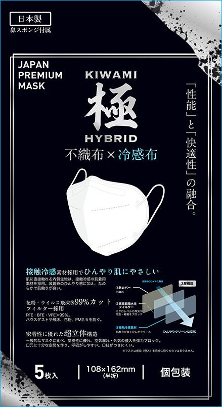 日本製高品質マスク 「極」HYBRID
